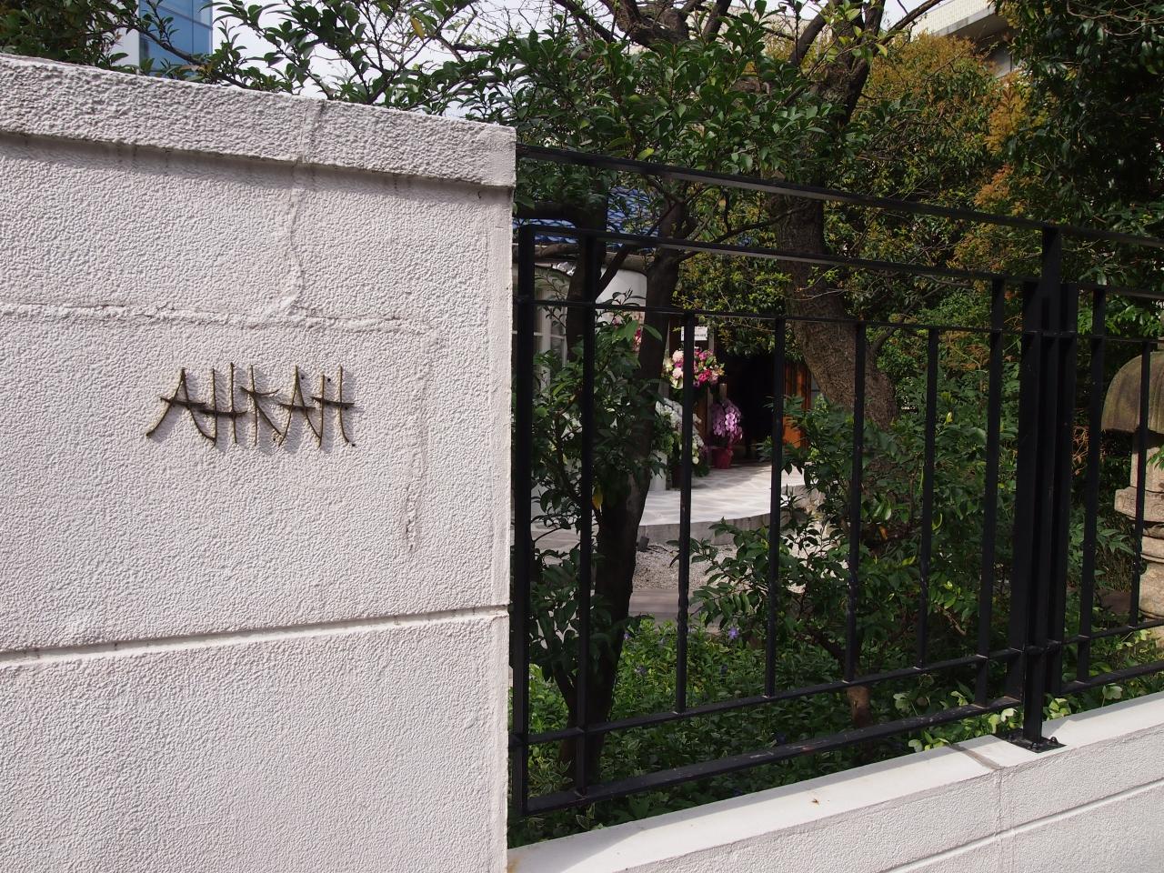 "AHKAH神南本店がリニューアル! ""AHKAH Village""を堪能して_1"