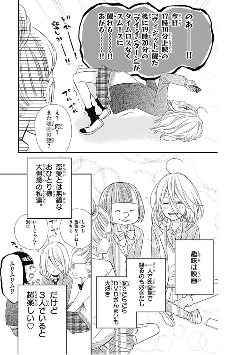 罪すぎイケメン現る!『アナグラアメリ』【あまあま男子に溶かされちゃう❤︎オススメ少女マンガ】_1_10