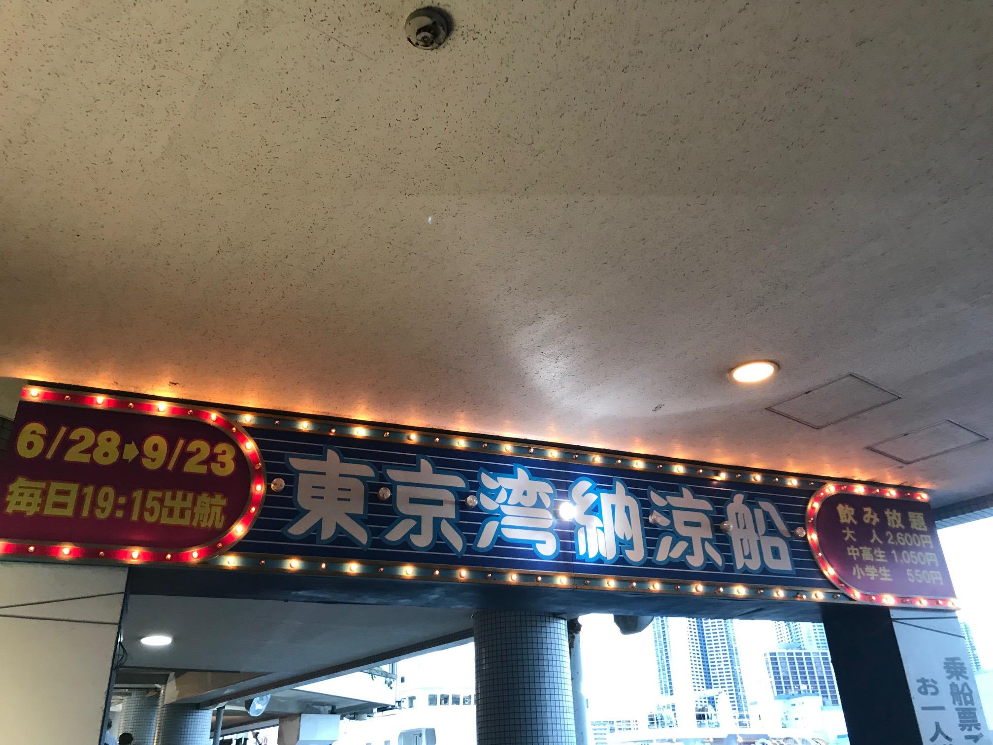 【東京湾納涼船】浴衣とビールと夜景クルーズ!_3