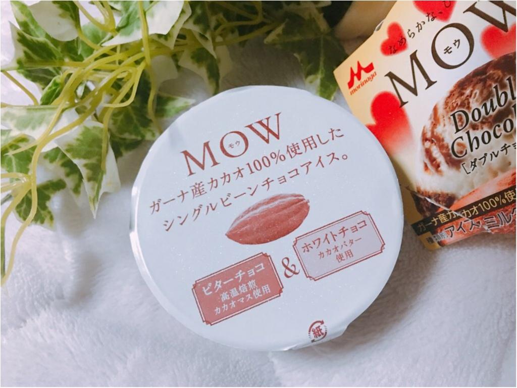 【コンビニアイス】数量限定!バレンタインパッケージが可愛い❤︎《MOW(モウ)》からダブルチョコレートが新登場★_3