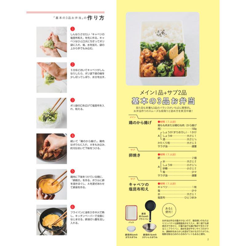 【別冊付録】世界一らくちんおいしい お弁当BOOK(2)