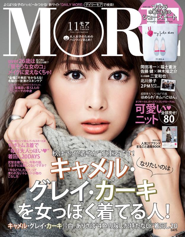 b3fc2668ec8b 2015年11月号 | 雑誌『MORE』試し読み | DAILY MORE