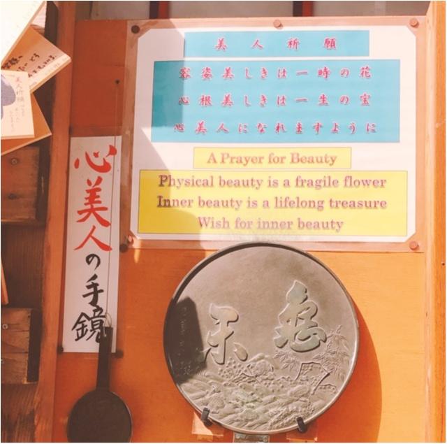 【大阪パワースポット巡り】桜のキレイな露天神社で春に向けて良縁祈願を♡_4