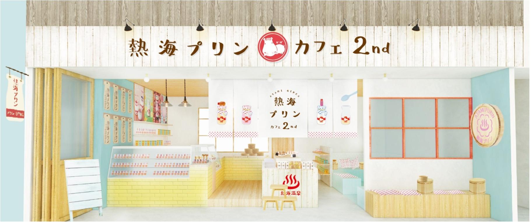 【7/28(土)開店】行列のできるプリン専門店『熱海プリン』の2号店! 温泉がテーマのキュートなカフェも♡_1