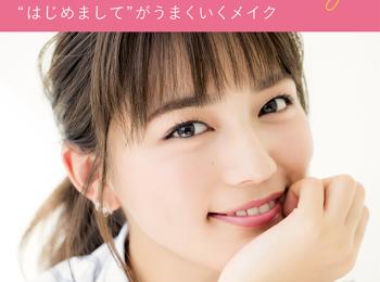 川口春奈さんも応援❤︎ メイクもヘアも「スタートアップモア」が教えます!【今週のビューティ人気ランキング】