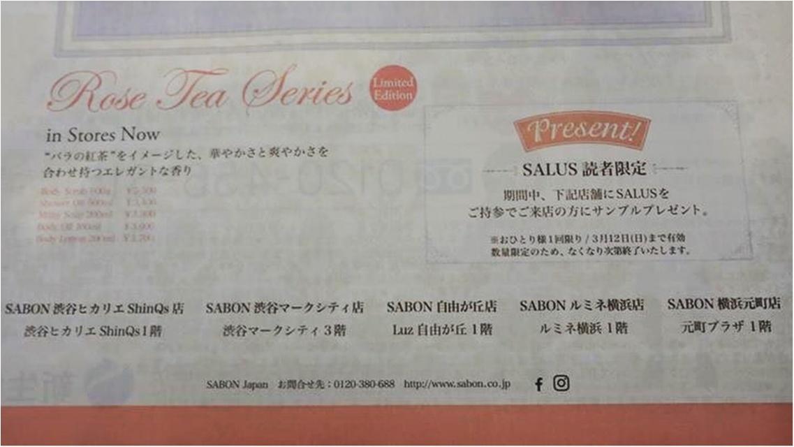 """【SABON】""""〇〇の紅茶""""をイメージした季節限定の香り発売中!〇〇〇〇〇を見せてサンプルもらっちゃお✨≪samenyan≫_4"""