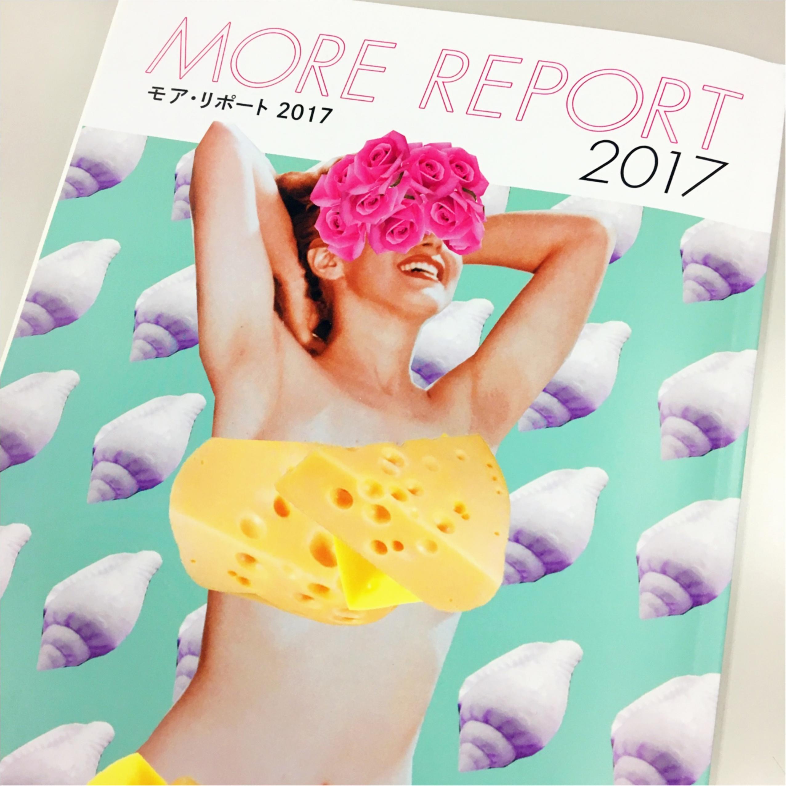 セックスがうまい男子は不動産関係に多い⁉︎ 『モア・リポート2017』ウラ座談会♡ 【前編】_1