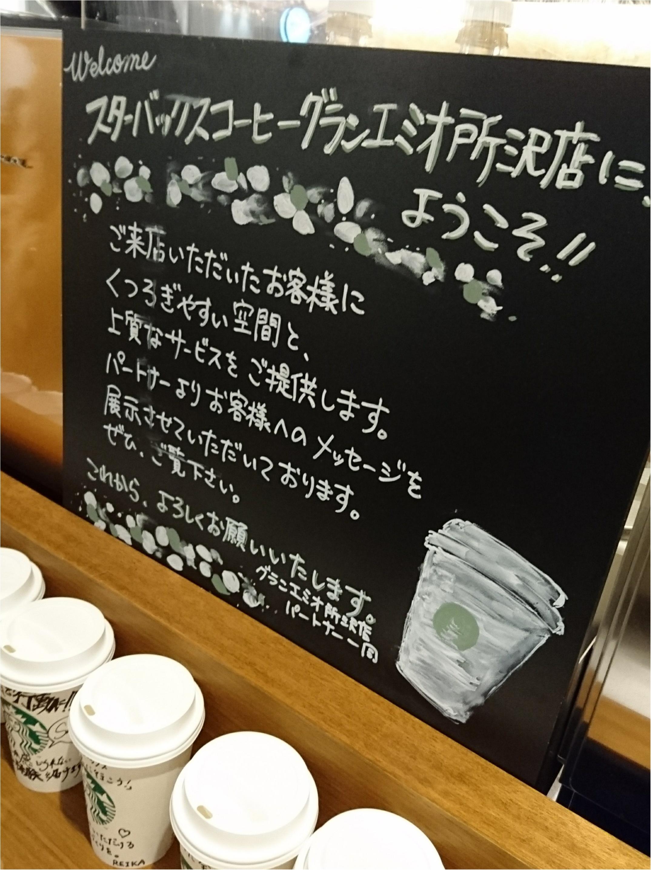 【スタバ】今日からカップがグリーンに.。o○ハミングバードプログラムって知ってますか?(*´-`)_3