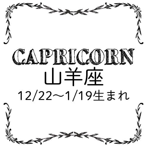 <3/28~4/27>今月のMORE HAPPY占い_11