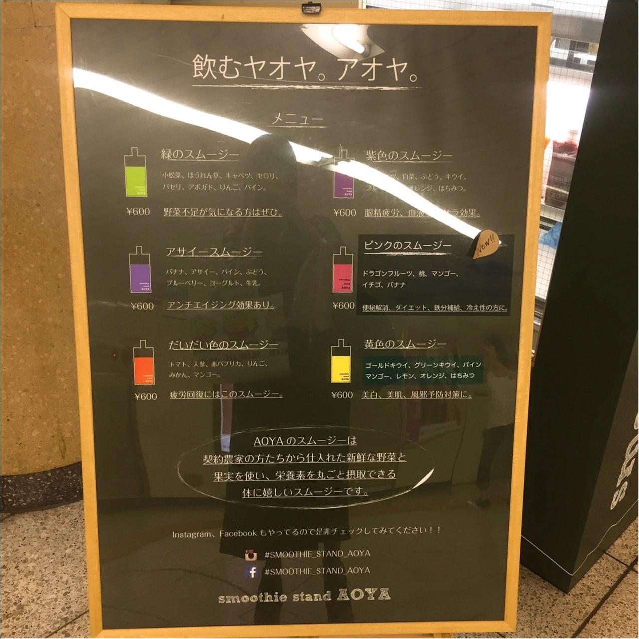 """業界初の〇〇〇を採用!!駅ナカの""""飲むヤオヤ""""が美容効果抜群♪♪_5"""