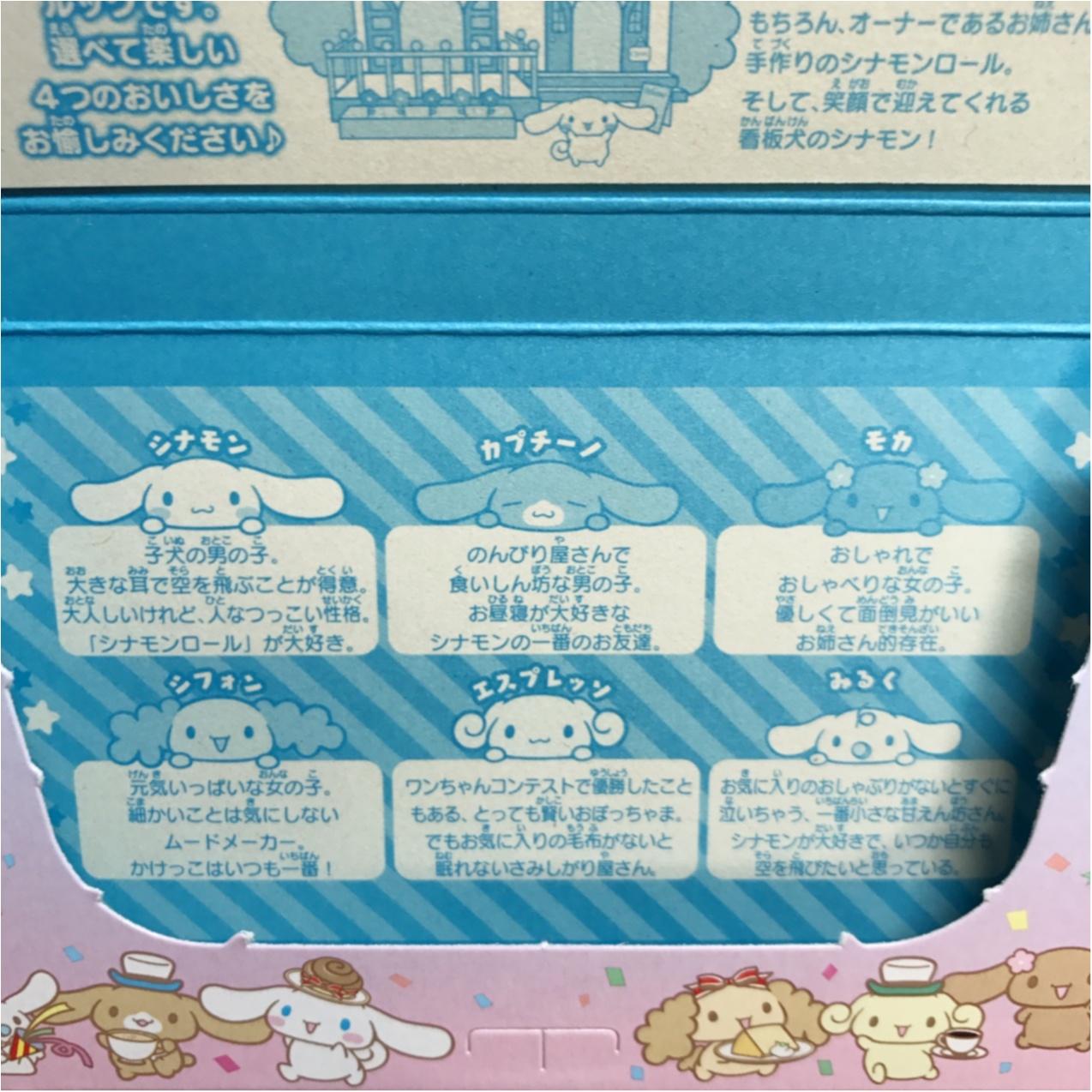 【パケ買いお菓子♡】15周年を迎えた「シナモロール」と「ルック」のコラボが可愛いっ!_3