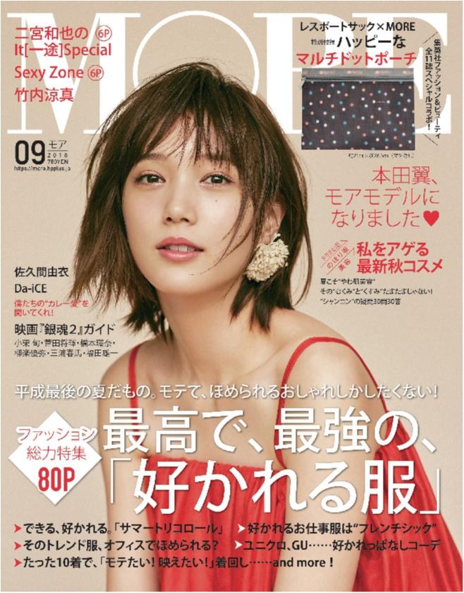 本田翼、モアモデルになりました!! MORE9月号は、ばっさーが初表紙! _1
