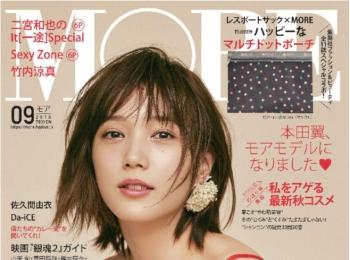 本田翼、モアモデルになりました!! MORE9月号は、ばっさーが初表紙!