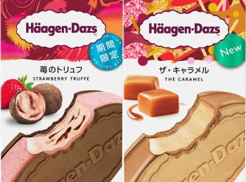『ハーゲンダッツ』のクリスピーサンドに2種の新作登場♡ 「苺のトリュフ」と「ザ・キャラメル」