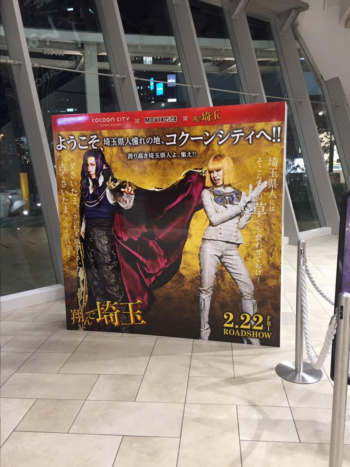 【大ヒット放映中】映画「翔んで埼玉」を聖地・さいたま新都心で見てきた!_2