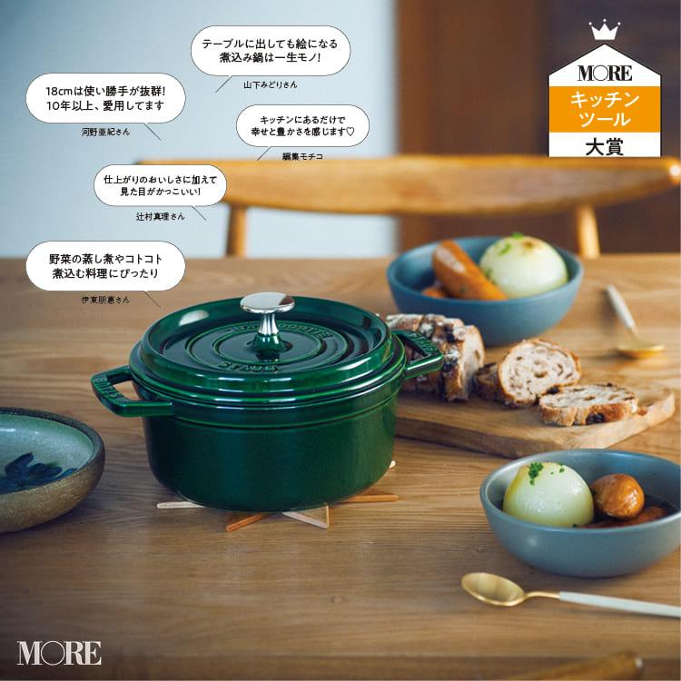 【おしゃれなキッチン家電・ツール】 - 一人暮らしや新生活におすすめ!デザイン性と機能性を兼ねた生活アイテムまとめ_11