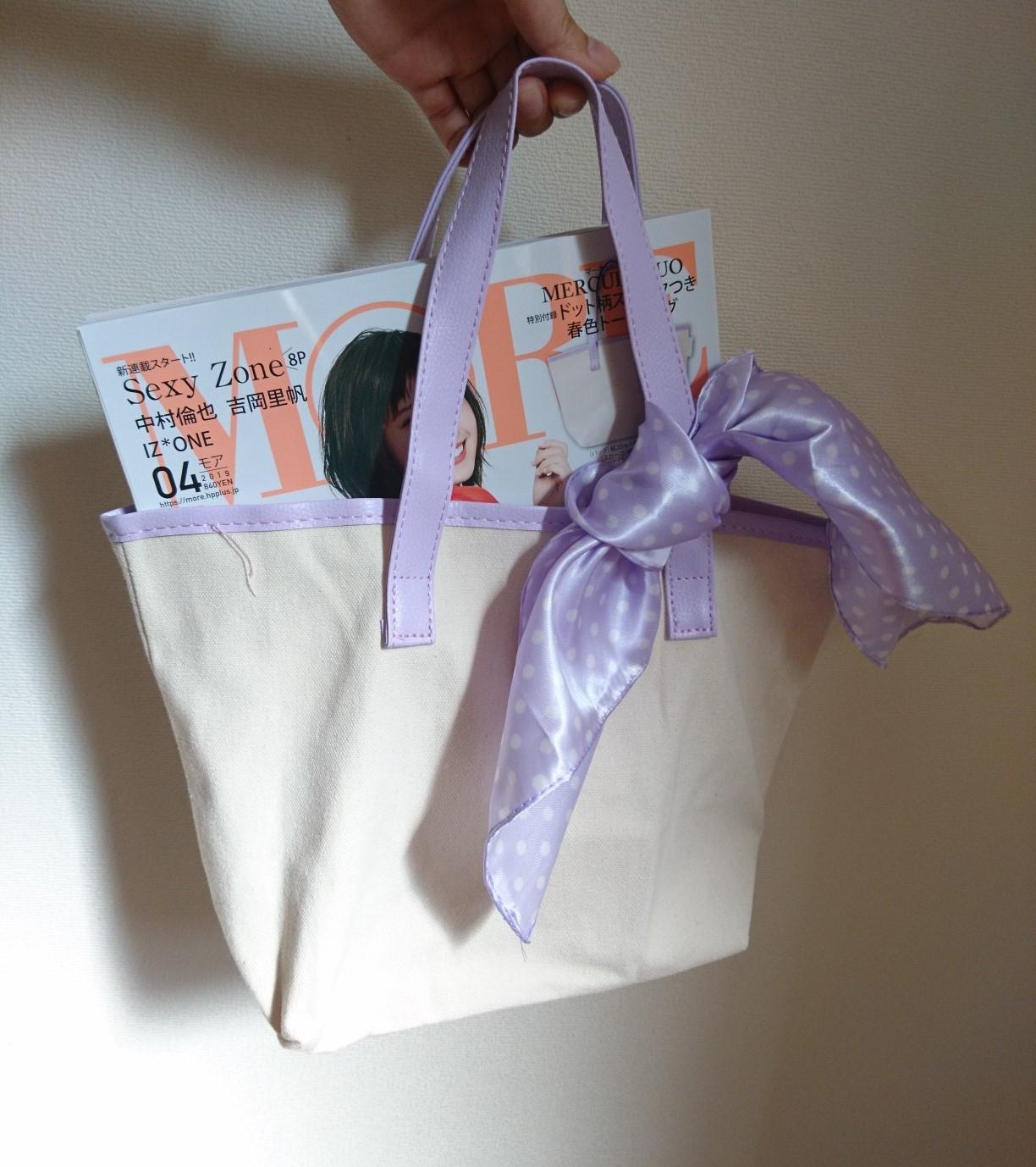 【MORE4月号付録】マーキュリーデュオ・スカーフつき春色トートバッグが使えそう!_1