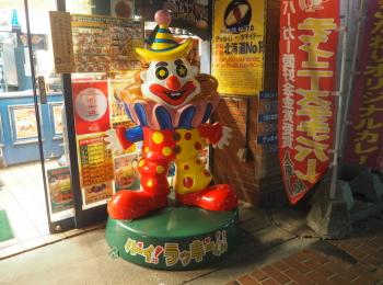《北海道1人旅》絶対行きたい!函館にしかないファストフード店『ラッキーピエロ』
