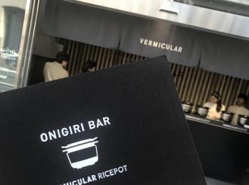 【Onigiri Bar】バーミキュラ ポップアップイベント