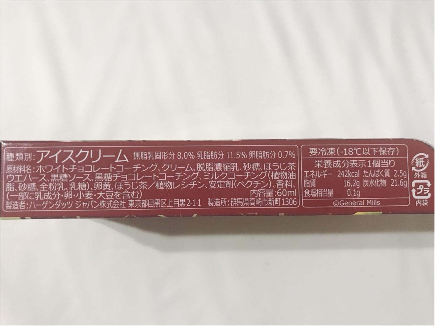 食べなきゃ損♡【期間】ハーゲンダッツ新作アイス『ほうじ茶 和の菓』が既に話題_6