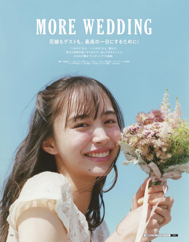 花嫁もゲストも。最高の一日にするために!