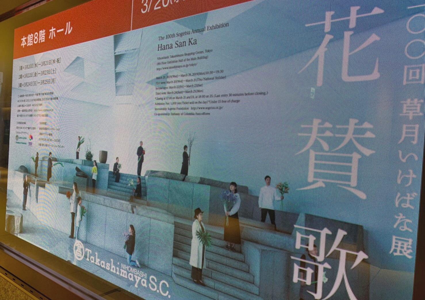 3/25まで!第100回草月いけばな展「花賛歌」が日本橋高島屋で開催中♡_1