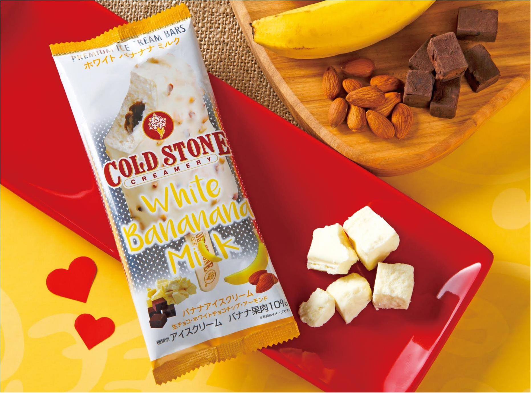 幸せな恋の味♡ 『セブンーイレブン』限定の『コールド・ストーン・クリーマリー』新作はバナナ!_1