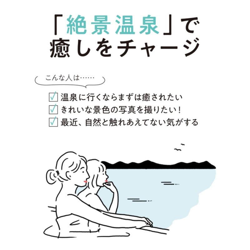 """憧れの""""インフィニティ温泉""""も紹介! over25歳のための""""絶景温泉""""♡_1"""