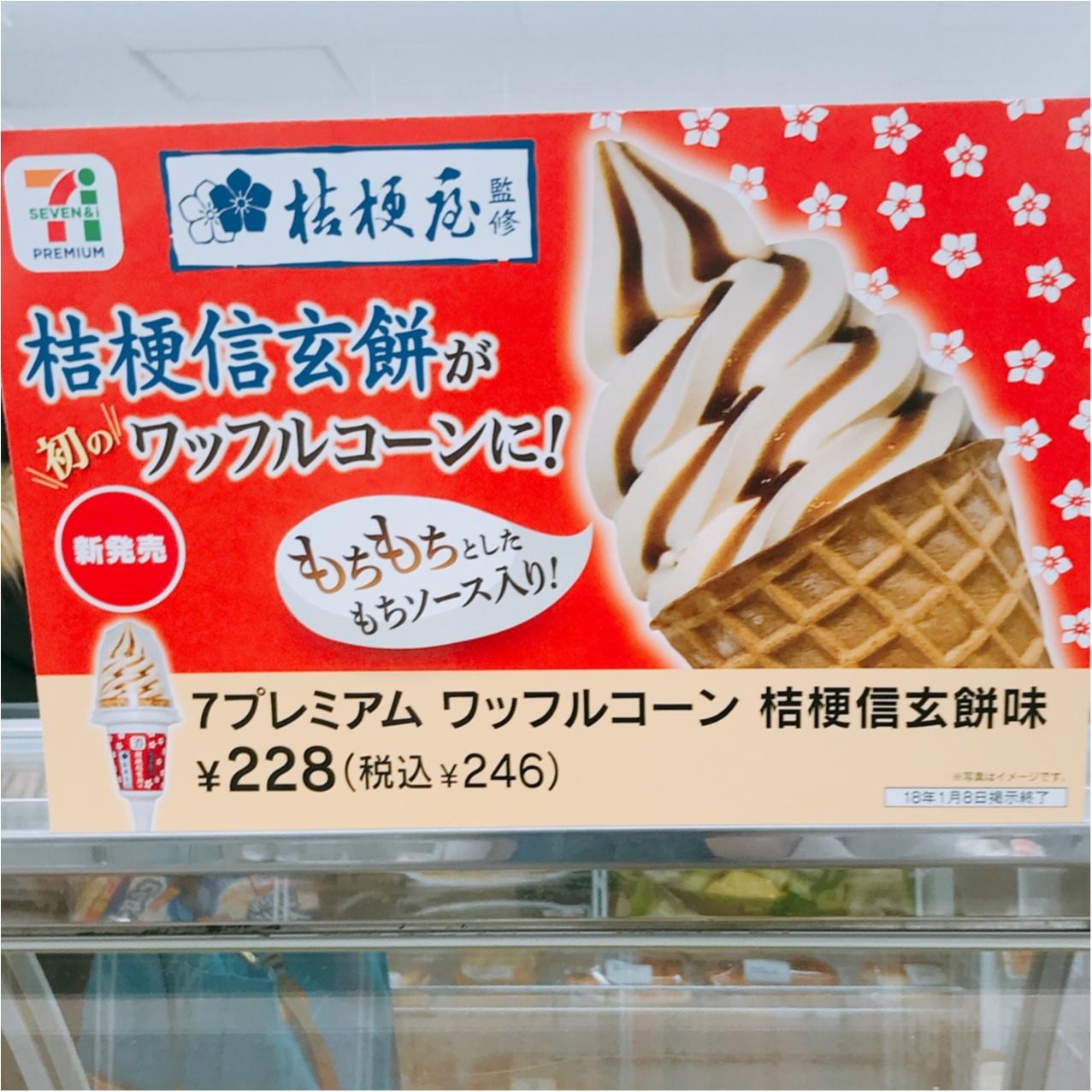 ひんやりもちもち!今年初アイスはセブンプレミアム【ワッフルコーン 桔梗信玄餅味】で決まり♡_3