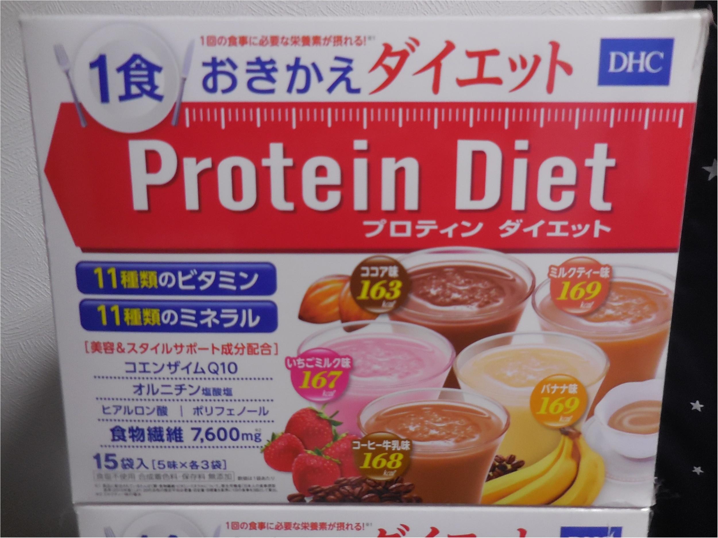 【DHCプロテインダイエット】おきかえ食 30日分まとめ買いしました_2