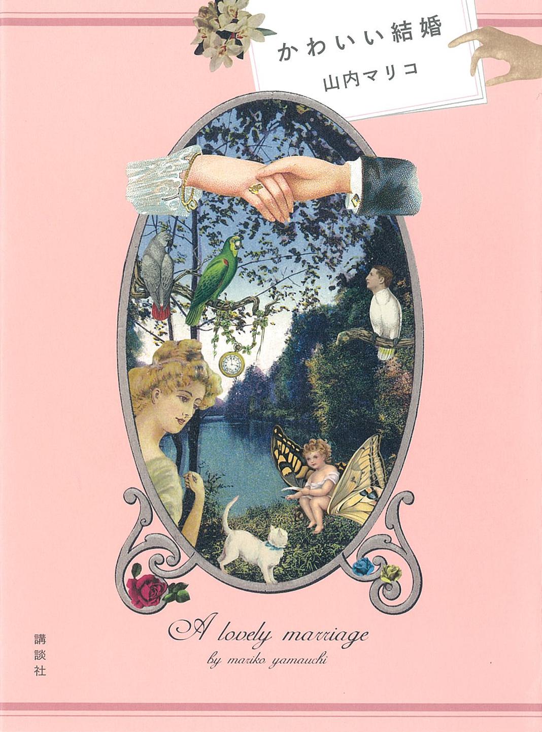 今月のオススメ★BOOK 『かわいい結婚』『京都「トカイナカ」暮ら』『国境のない生き方 私をつくった本と旅』_1