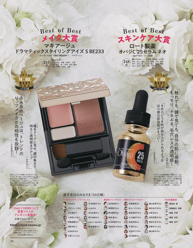 日本全国の美容好きOLに贈るMOREベストコスメ2019(2)