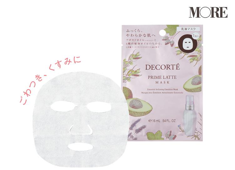 美プロの推し「シートマスク」記事Photo Gallery_1_12