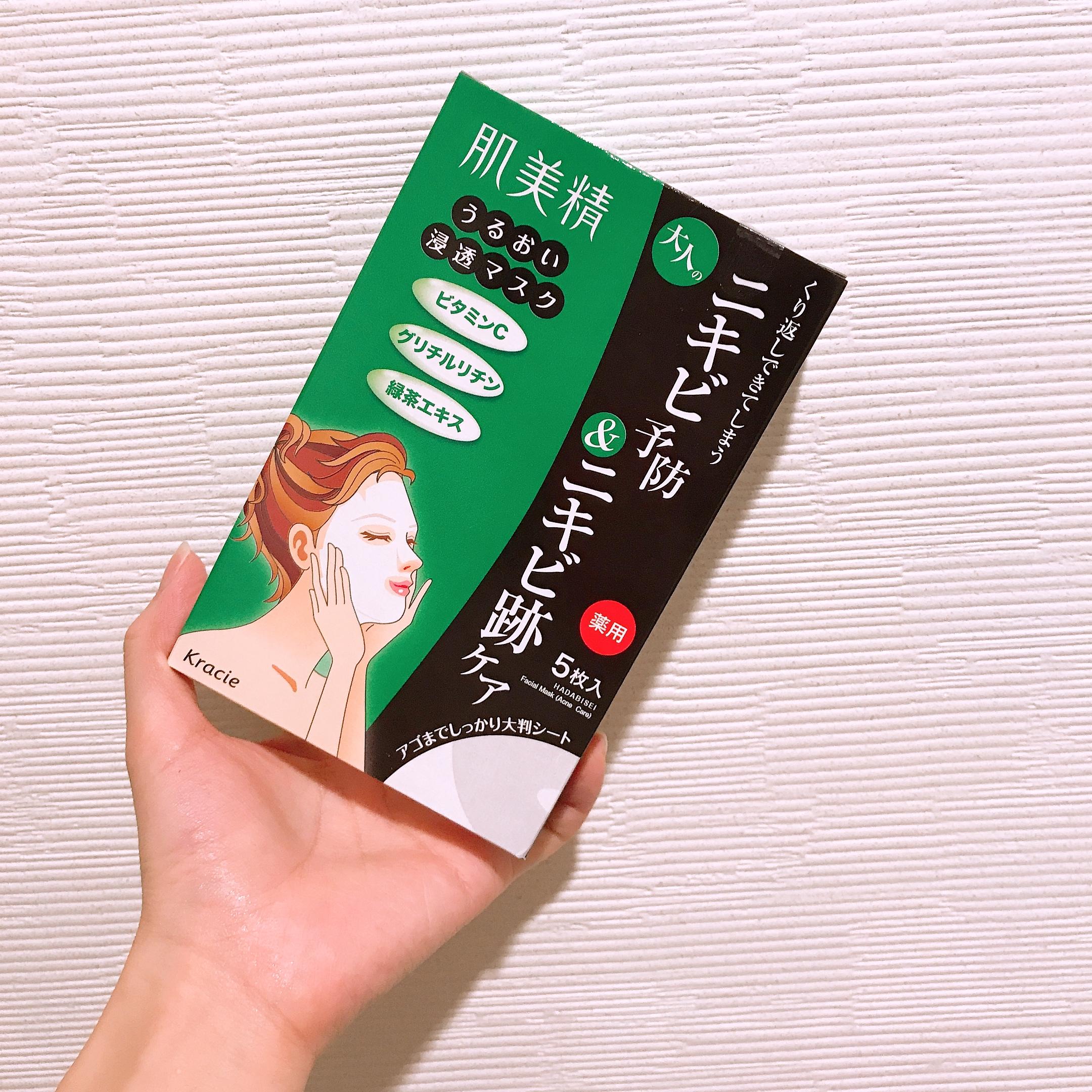 【スキンケア】ニキビ肌におすすめのパック✨_1