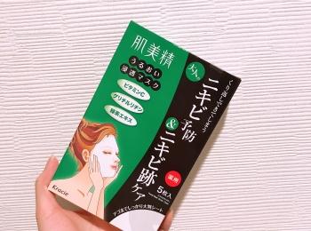 【スキンケア】ニキビ肌におすすめのパック✨
