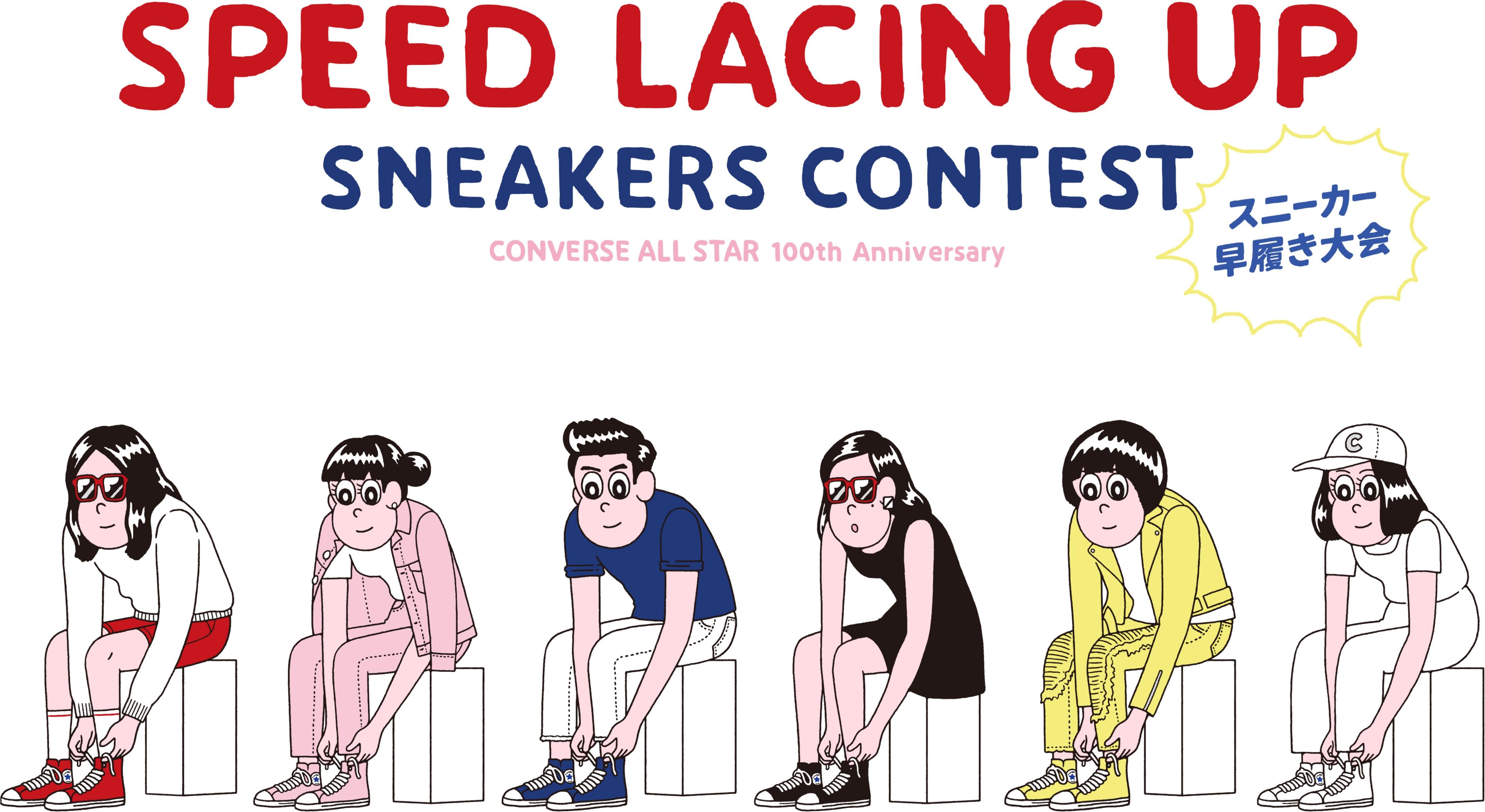 『コンバース』が『GREENROOM FESTIVAL '17』にブースを出展☆ スニーカー早履き大会も!?_1
