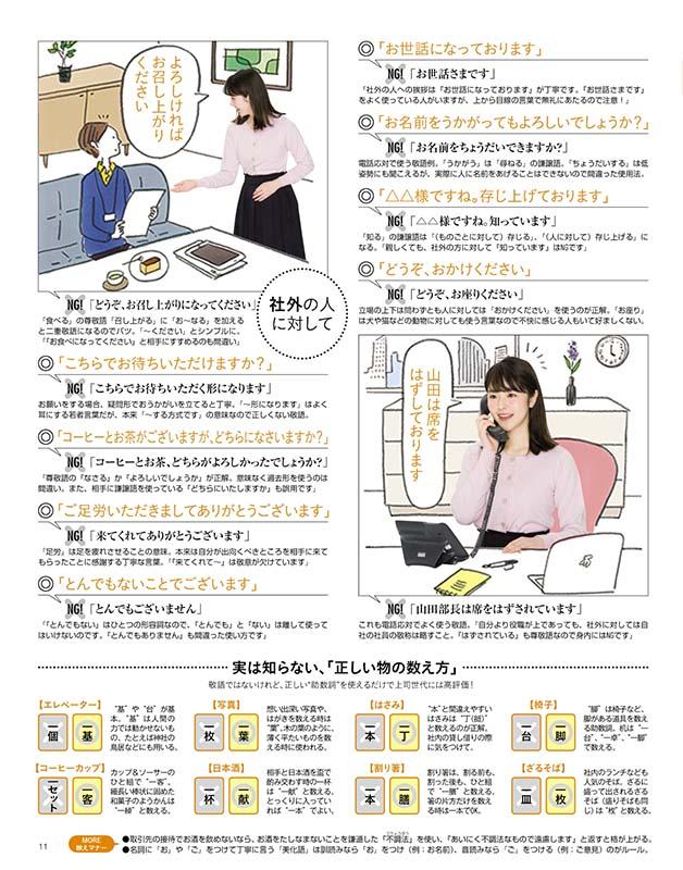 """【別冊付録】""""オフィス映え""""パーフェクトマナーBOOK(5)"""