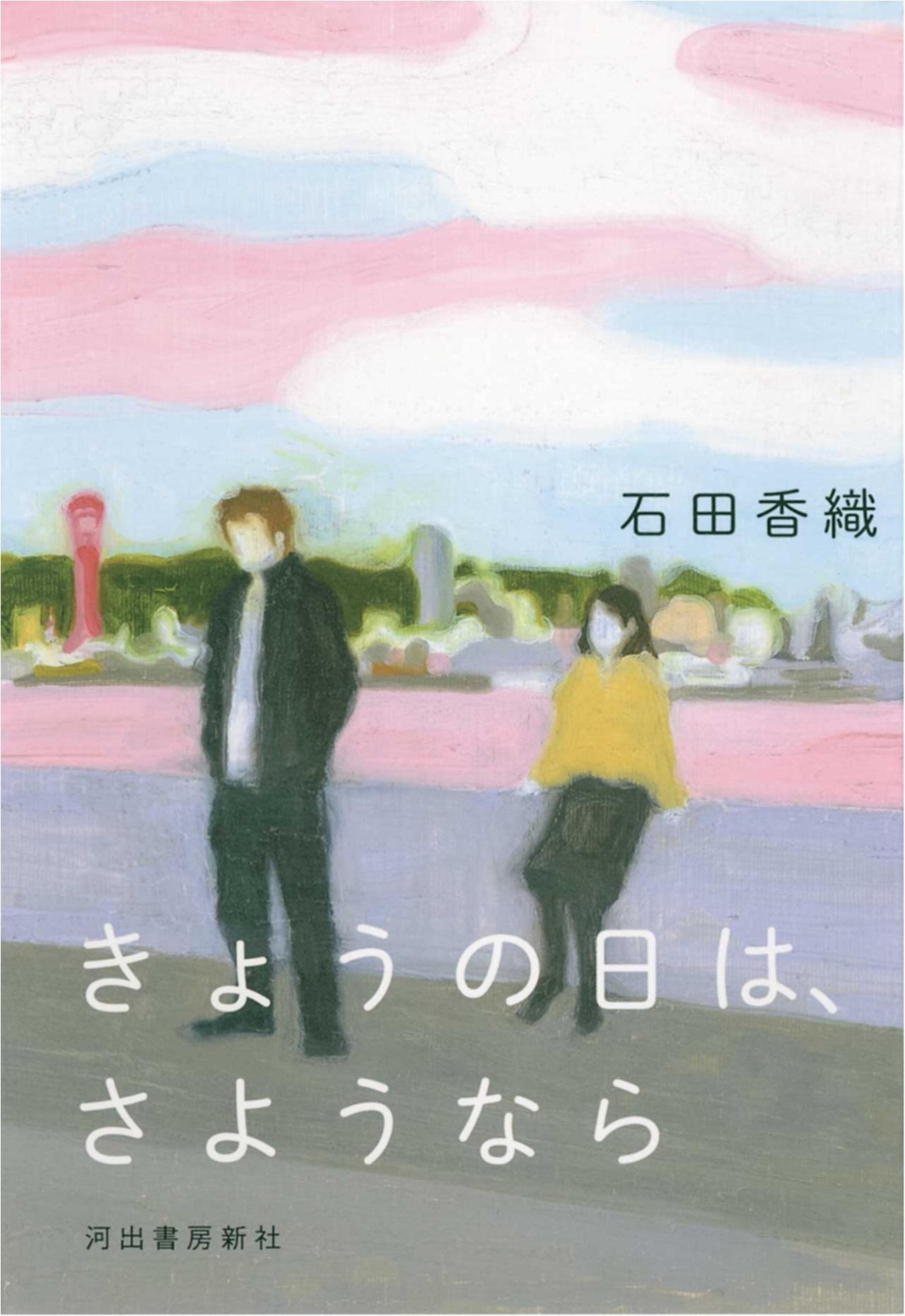 やさしくせつない人間賛歌。石田香織さんの『きょうの日は、さようなら』 【今月のイチオシ★BOOK】_1