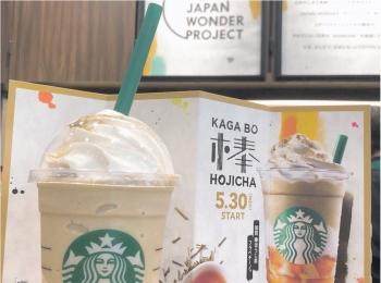 【スタバ】大人気の加賀棒ほうじ茶フラペチーノ♡うまくカスタムできないあなたへ教えちゃいます!