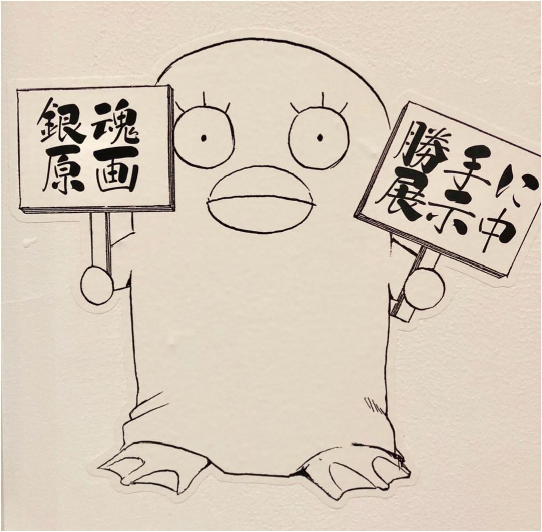 いよいよ後10日!【創刊50周年記念ジャンプ展vol.3】に行ってきました❤️_10