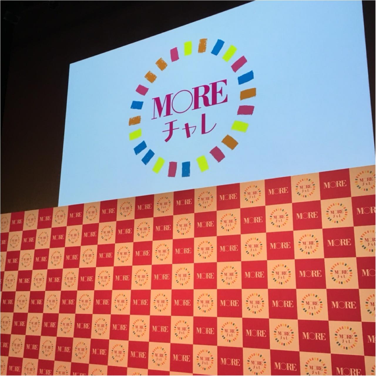 なりたい私になろう!MORE創刊40周年記念『モアチャレ』報告会イベントへ行ってきました♡_1