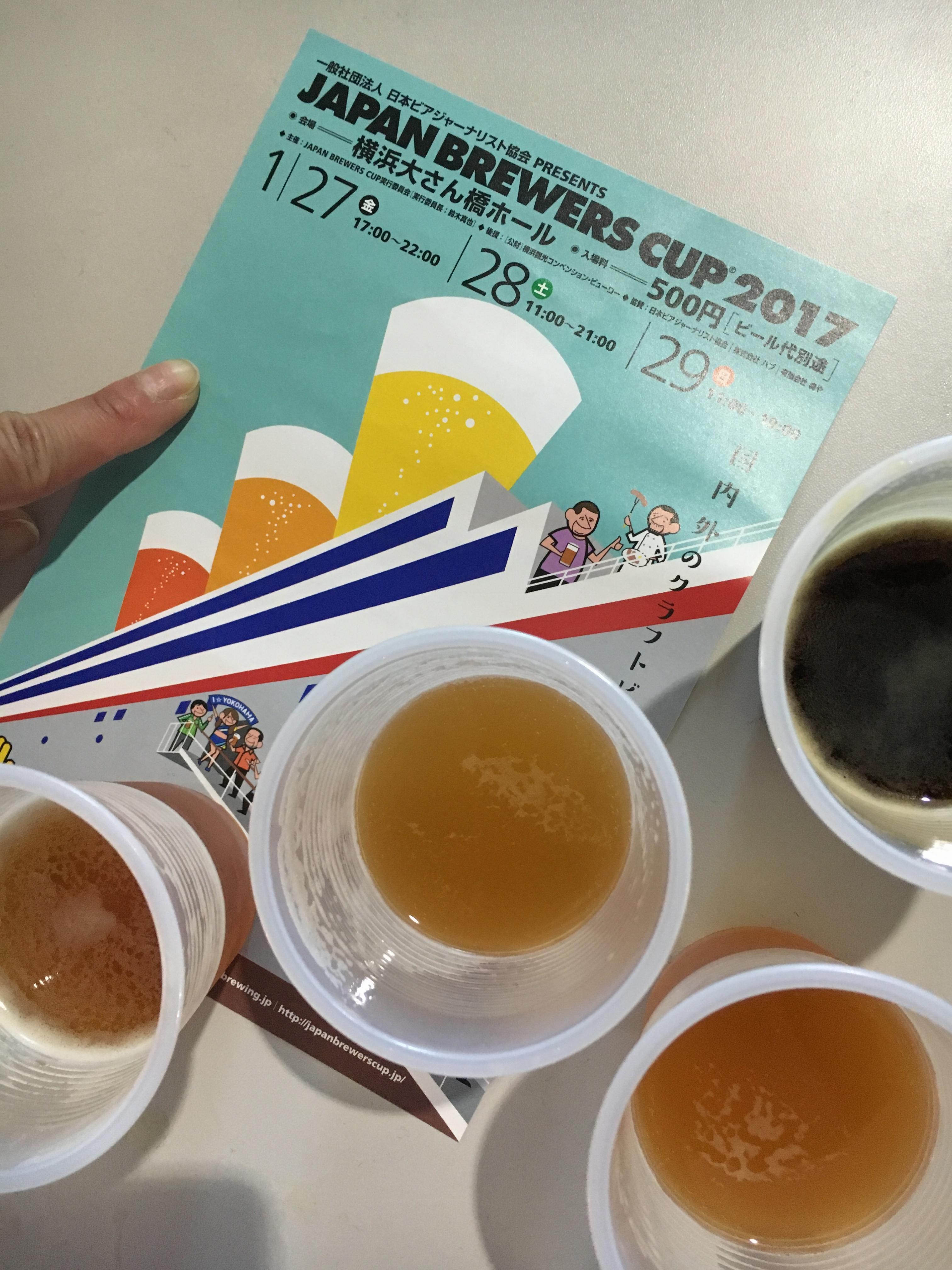 【今日まで!】ビール好き女子は横浜に集合❤️《JAPAN BREWERS CUP 2017》開催中!_1
