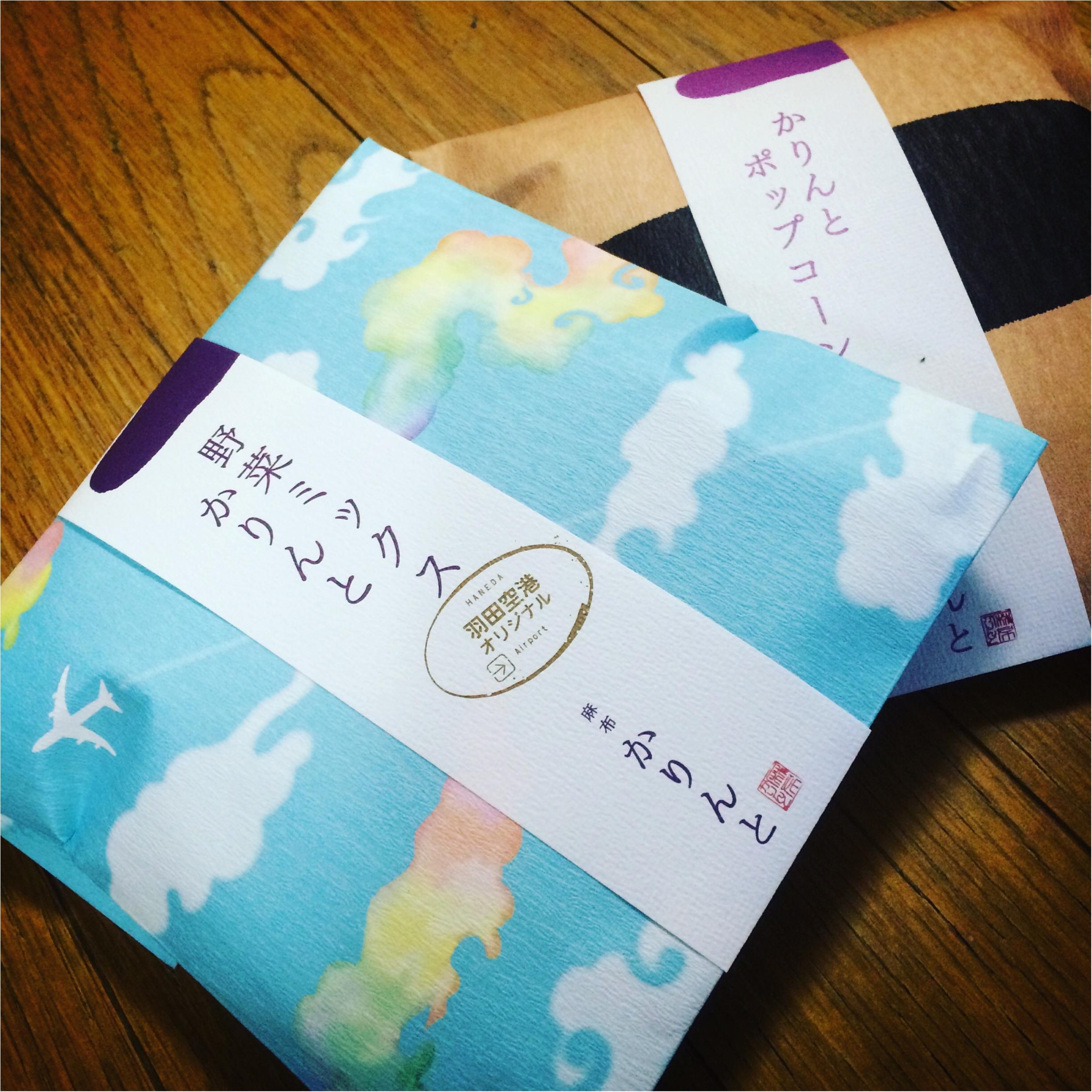 """帰省土産はもう買った?""""麻布かりんと""""でスマート&キュートな土産を♡_1"""