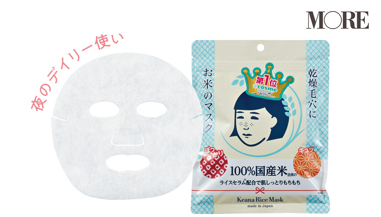 美プロの推し「シートマスク」記事Photo Gallery_1_19