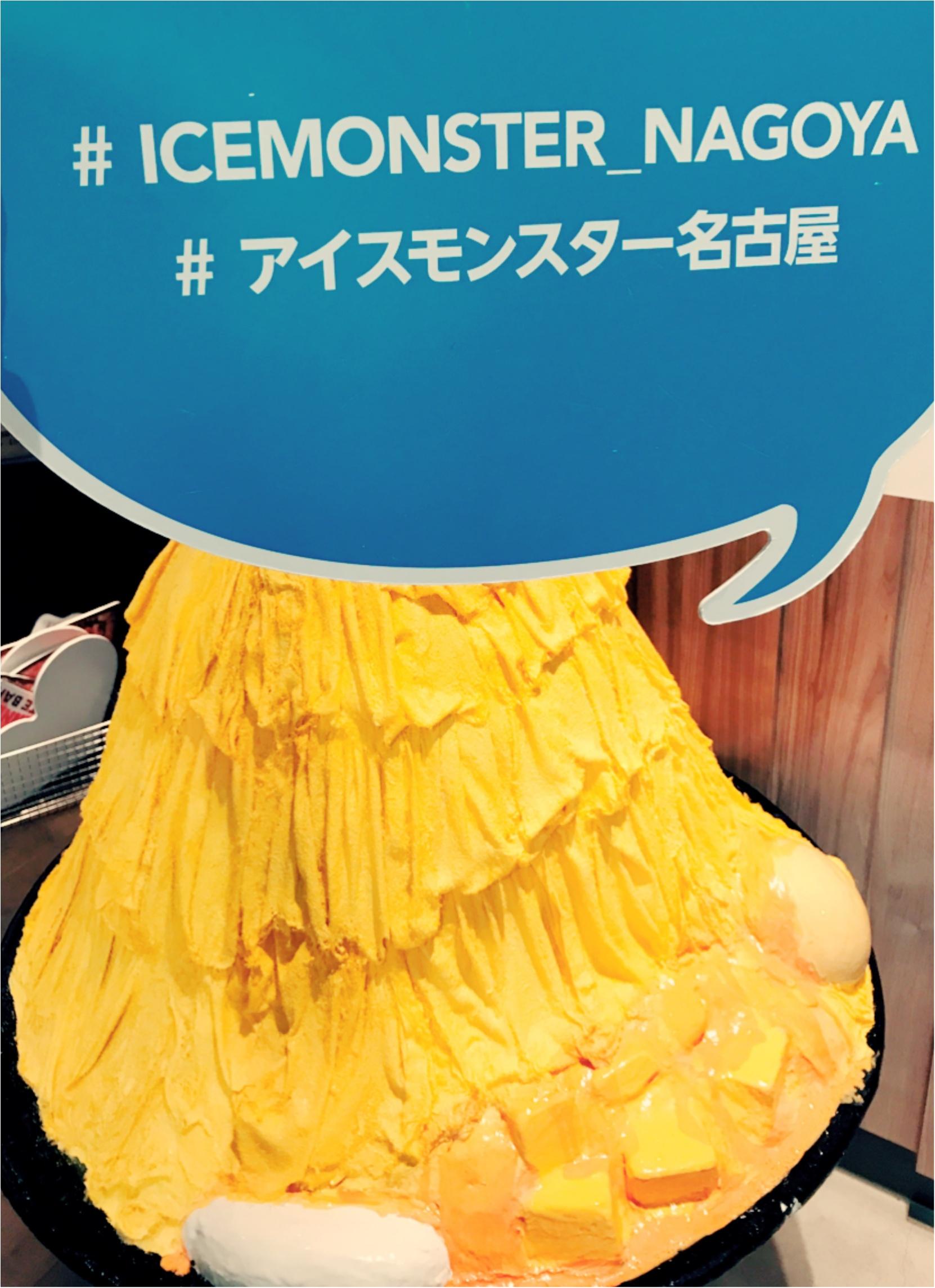 ★カキ氷シーズン到来!名古屋にもとうとう上陸した『ICE MONSTER』穴場な時間はこの時間★_1
