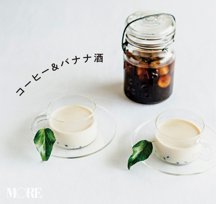 自家製「コーヒー&バナナ酒」で、カルーアミルク風カクテルが作れちゃう♪ トロピカルな「パイナップル&ライム酒」のレシピも♡_2