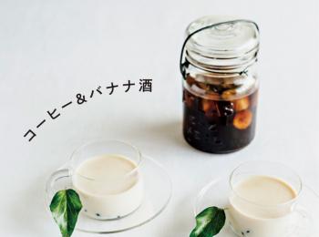 自家製「コーヒー&バナナ酒」で、カルーアミルク風カクテルが作れちゃう♪ トロピカルな「パイナップル&ライム酒」のレシピも♡