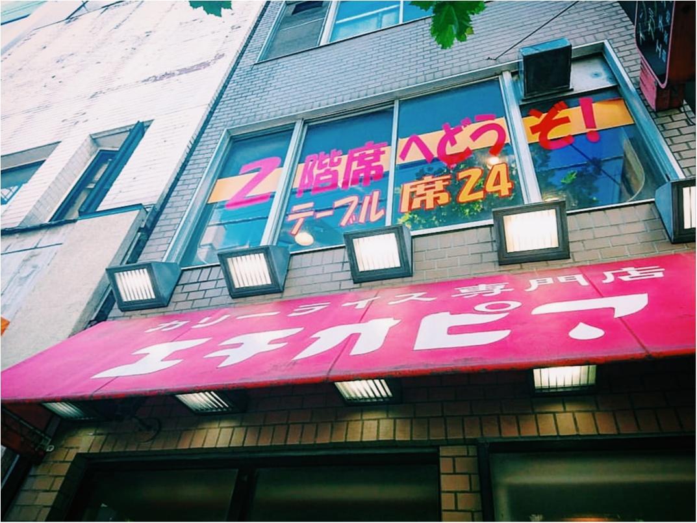 """【グルメ】東京神保町のグルメといえば..やっぱり、""""カレー""""!辛さレベルは、70倍まで選べる !? 老舗のカレーライス専門店『エチオピア』_1"""