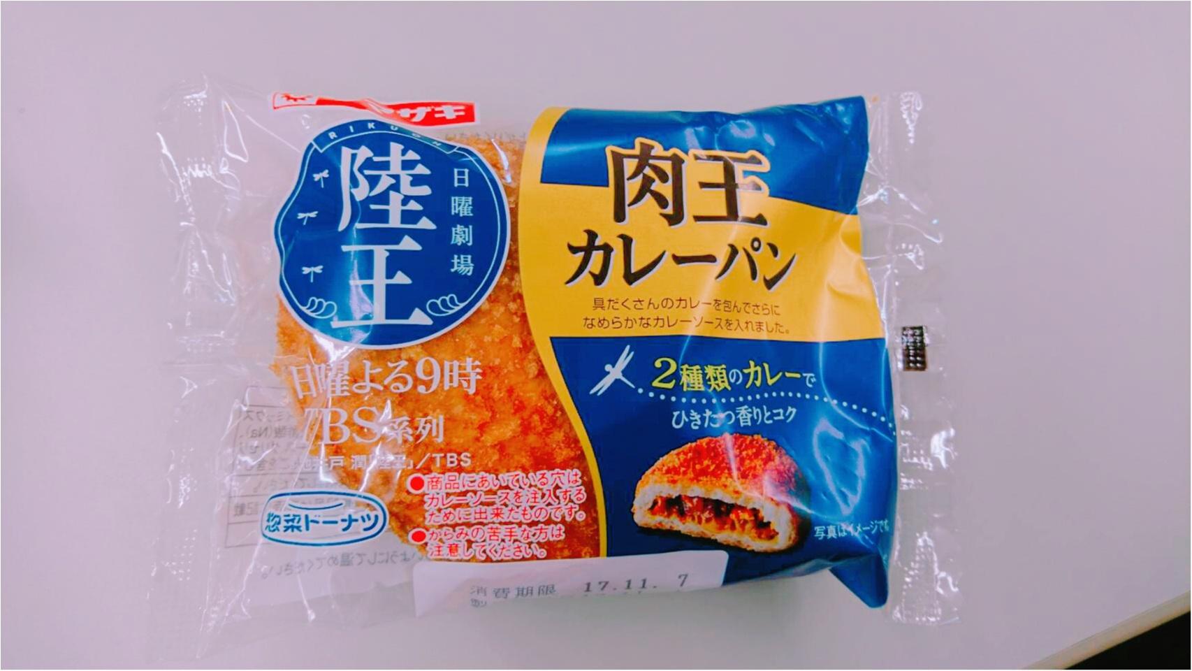 TBSドラマ「陸王」コラボの肉王カレーパンをぺろりっ_3