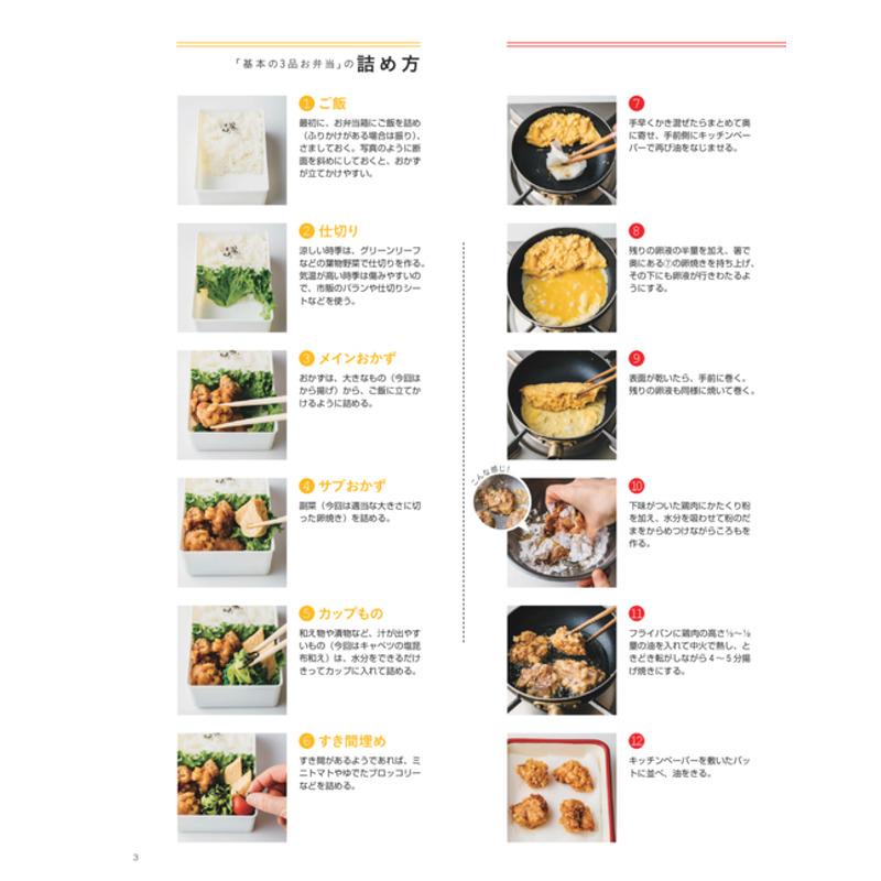 【別冊付録】世界一らくちんおいしい お弁当BOOK(3)